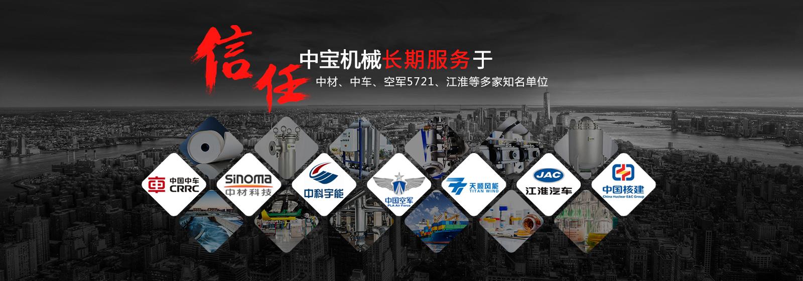 江苏中宝机械科技有限公司